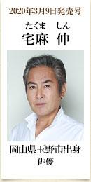 2020年3月9日発売号、岡山県出身俳優 宅麻伸さん