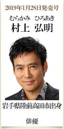 2019年1月28日発売号、岩手県出身俳優 村上弘明さん
