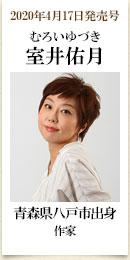 2020年4月17日発売号、青森県出身作家 室井佑月さん