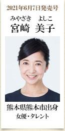 2021年6月7日発売号、熊本県女優・タレント 宮崎美子さん