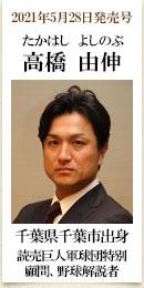 2021年5月28日発売号、千葉県出身読売巨人軍球団特別顧問、野球解説者 高橋由伸さん