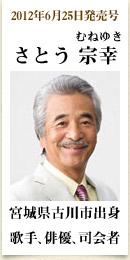 2012年6月25日発売号、宮城県古川市出身の歌手、俳優、司会者 さとう宗幸さん