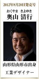 2012年8月20日発売号、山形県山形市出身の工業デザイナー 奥山清行さん
