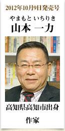 2012年10月6日発売号、高知県高知市出身の作家 山本一力さん