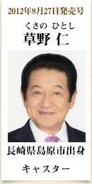 2012年8月27日発売号、長崎県島原市出身のキャスター 草野仁さん
