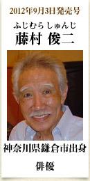 2012年9月3日発売号、神奈川県鎌倉市出身の俳優 藤村俊二さん