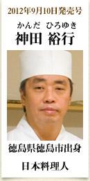 2012年9月10日発売号、徳島県徳島市出身の日本料理人 神田裕行さん