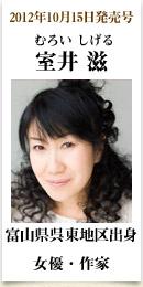 2012年10月15日発売号、富山県呉東地区出身の女優・作家 室井滋さん