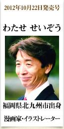 2012年10月22日発売号、福岡県北九州市出身の漫画家・イラストレーター わたせせいぞうさん