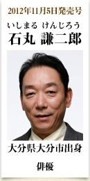 2012年11月5日発売号、大分県大分市出身の俳優 石丸謙二郎さん