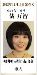 2012年11月19日発売号、福井県越前市出身の歌人 俵万智さん