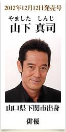 2012年12月12日発売号、山口県下関市出身の俳優 山下真司さん