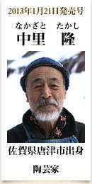 2013年1月21日発売号、佐賀県唐津市出身の陶芸家 中里隆さん