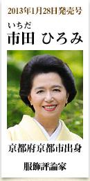 2013年1月28日発売号、京都府京都市出身の服飾評論家 市田ひろみさん
