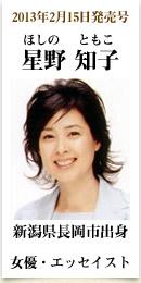 2013年2月15日発売号、新潟県長岡市出身の女優・エッセイスト 星野知子さん