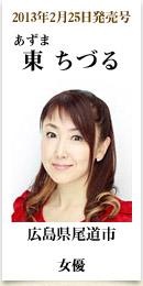 2013年2月25日発売号、広島県尾道市出身の女優 東ちづるさん