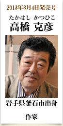2013年3月4日発売号、岩手県釜石市出身の作家 高橋克彦さん
