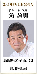 2013年3月11日発売号、鳥取県米子市出身の野球評論家 角盈男さん