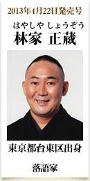 2013年4月22日発売号、東京都台東区出身の落語家 林家正蔵さん