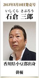 2013年5月10日発売号、香川県小豆郡出身の俳優 石倉三郎さん