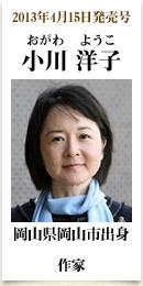 2013年4月15日発売号、岡山県岡山市出身の作家 小川洋子さん