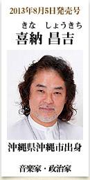 2013年8月5日発売号、沖縄県沖縄市出身の音楽家・政治家 喜納昌吉さん