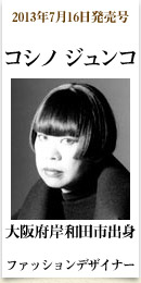 2013年7月16日発売号、大阪府岸和田市出身のファッションデザイナー コシノジュンコさん