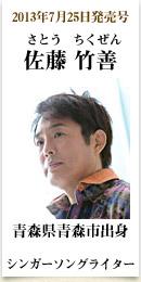 2013年7月25日発売号、青森県青森市出身のシンガーソングライター 佐藤竹善さん