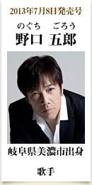 2013年7月8日発売号、岐阜県美濃市出身の歌手 野口五郎さん