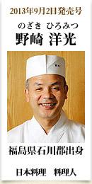 2013年9月2日発売号、福島県石川郡出身の日本料理 料理人 野崎洋光さん
