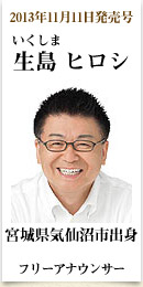 2013年11月11日発売号、宮城県気仙沼市出身のフリーアナウンサー 生島ヒロシさん