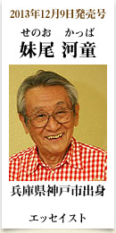 2013年12月09日発売号、兵庫県神戸市出身のエッセイスト 妹尾河童さん