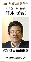 2014年02月03日発売号、高知県高知市出身のプロ野球解説者 江本孟紀さん
