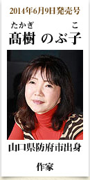 2014年06月09日発売号、山口県防府市出身の作家 髙樹のぶ子さん