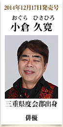 2014年12月17日発売号、三重県度会郡出身俳優 小倉久寛さん