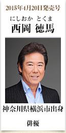2015年04月20日発売号、神奈川県横浜市出身俳優 西岡德馬さん