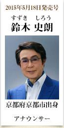 2015年05月18日発売号、京都府京都市出身フリーアナウンサー 鈴木史朗さん