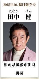 2015年10月05日発売号、福岡県筑後市出身俳優 田中健さん