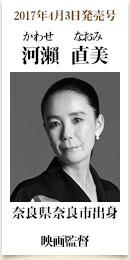 2017年4月3日発売号、奈良県奈良市出身映画監督 河瀬直美さん